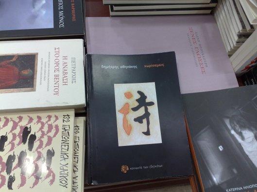 horisemeisbookshop