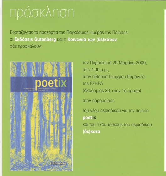 poetry_day_with_poetix