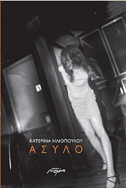 asylo