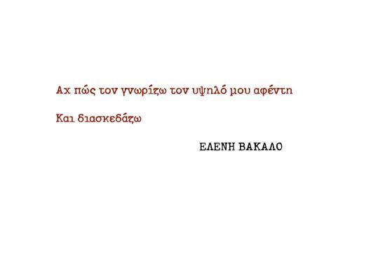 ΚΑΡΤΑ ΒΑΚΑΛΟ-page-001