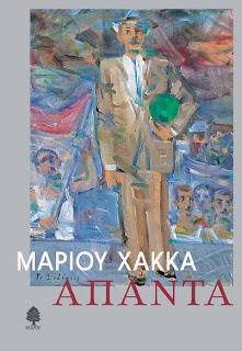 APANTA_MARIOY_XAKKA[1]