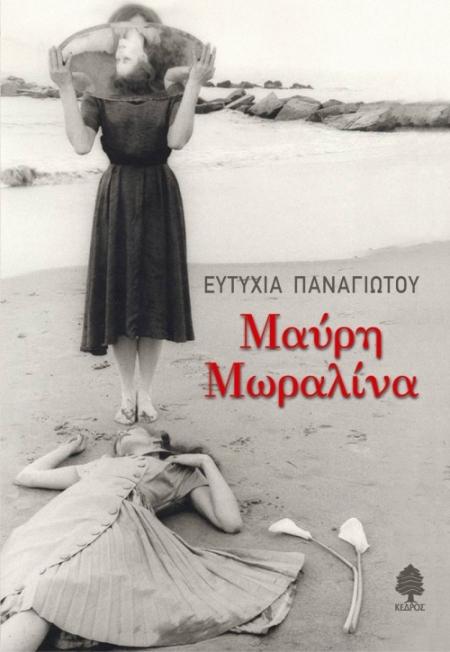 mayrh_moralina