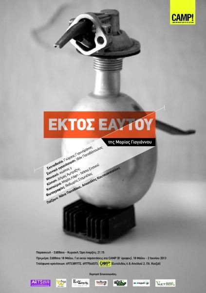 ektos_eautoy_420x650.