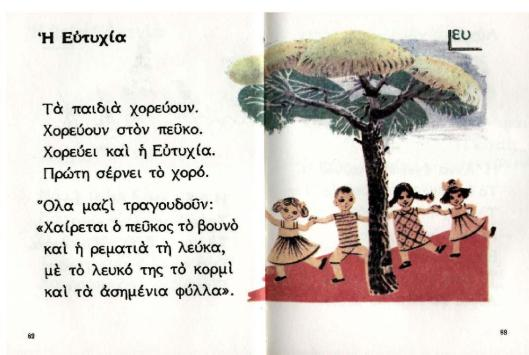Eftychia_Alfavitarion-page-001
