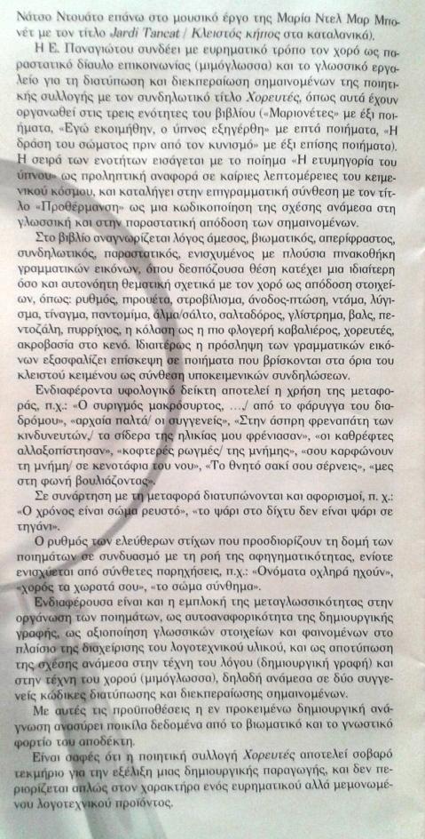 Σουλογιάννη_Ποιητικά_2