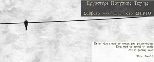 Poetry_Bird_3