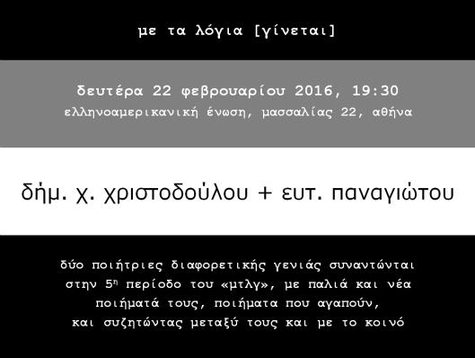 160222 Xristodoulou & Panagiwtou