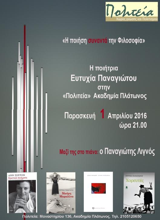 αφισα(1)