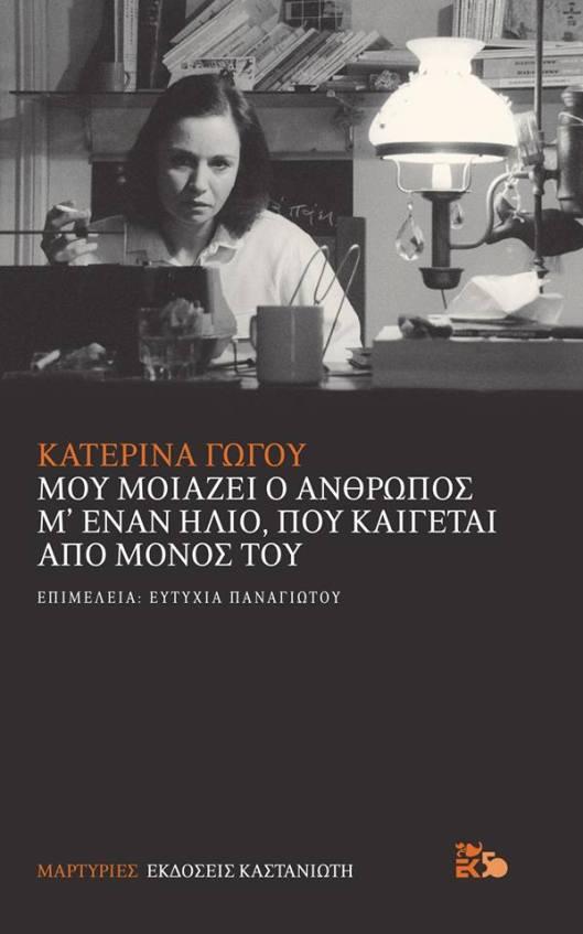 ΕΞΩΦΥΛΛΟ_ΓΩΓΟΥ